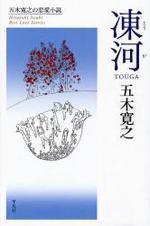凍河 五木寬之の戀愛小說 長編小說