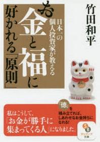 日本一の個人投資家が敎えるお金と福に好かれる「原則」