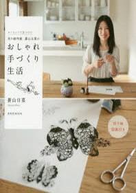 ヨ-ロッパで見つけた切り繪作家蒼山日菜のおしゃれ手づくり生活