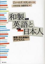 和製英語と日本人 言語.文化接觸のダイナミズム
