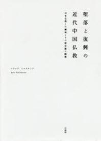 墮落と復興の近代中國佛敎 日本佛敎との邂逅とその歷史像の構築