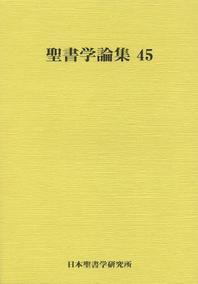 聖書學論集 45