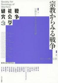 戰爭社會學硏究 VOL.3
