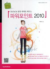 OKOKOK 알찬 예제로 배우는 파워포인트 2010
