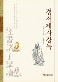 경서제자강독(1학기, 워크북포함)
