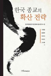 한국 종교의 확산 전략