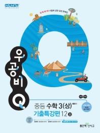 우공비 Q 중학 수학 중3(상) 기출특강편 12강(2021)
