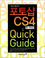 포토샵 CS4 QUICK GUIDE