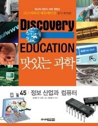 맛있는 과학. 45: 정보 산업과 컴퓨터