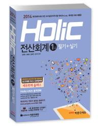 Holic 전산회계 1급(필기 실기)(2014)