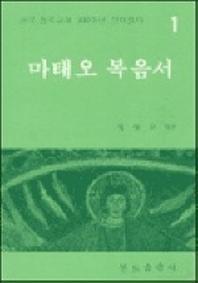 마태오 복음서(200주년신약성서 1)