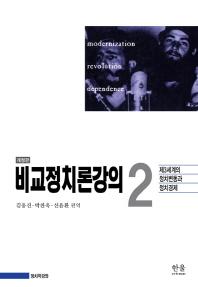 비교정치론강의. 2