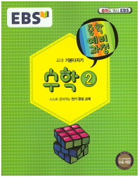 EBS 중학 수학2(중학 예비과정)(2018)