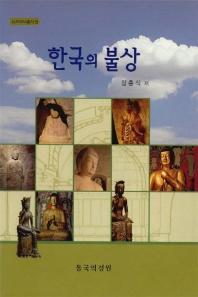 한국의 불상
