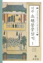 역주 소현동궁일기. 1