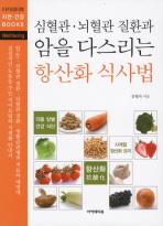심혈관 뇌혈관 질환과 암을 다스리는 항산화 식사법