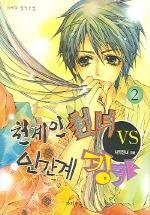 천계인 천녀 VS 인간계 킹카 2