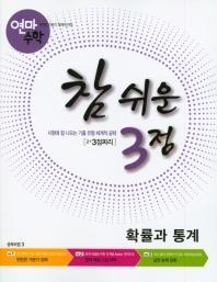 연마수학 참 쉬운 3점 고등 확률과 통계(2019)