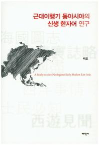 근대이행기 동아시아의 신생 한자어 연구