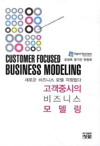 고객중시의 비즈니스 모델링
