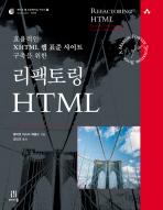 리팩토링 HTML