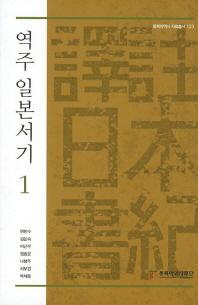 역주 일본서기. 1