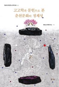 고고학과 문헌으로 본 춘천문화의 정체성