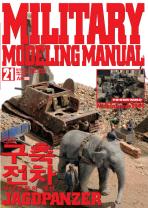 MILITARY MODELING MANUAL(밀리터리 모델링 메뉴얼) 21