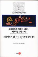 보들레르의 작품에 나타난 제2제정기의 파리: 보를레르의 몇가지 모티브에 관하여 외