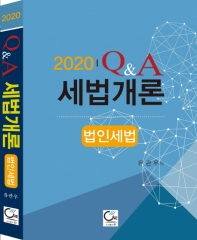 Q&A 세법개론: 법인세법(2020)