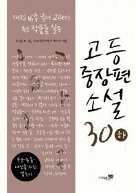 개정 16종 국어 교과서 전 작품을 실은 고등중장편소설 30(하)