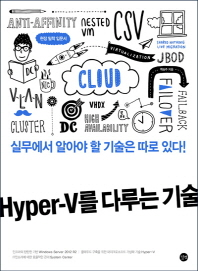 Hyper-V를 다루는 기술