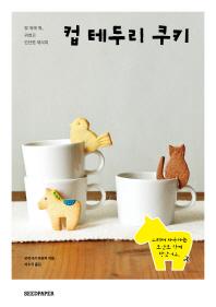 컵 테두리 쿠키
