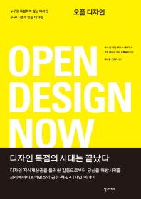오픈 디자인(Open Design Now)