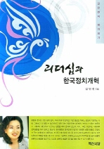 리더십과 한국정치개혁