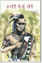 모히칸 족의 최후