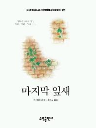 마지막 잎새(BESTSELLER WORLDBOOK 9)