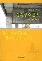 실무자를 위한 건축구조설계: 철근콘크리트편