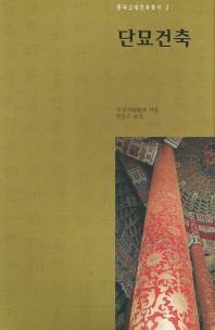 단묘건축(중국고대건축총서 2)