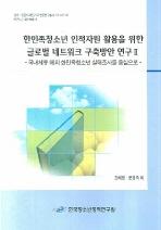 한민족청소년 인적자원 활용을 위한 글로벌 네트워크 구축방안 연구. 2