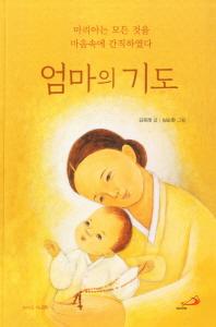 엄마의 기도