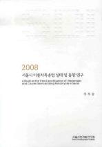 서울시 이륜차특송업 실태 및 동향연구 (2008)