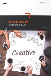 창조경제와 일자리 창출: 창의고용을 중심으로