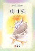 데미안(HIGHTEEN READERS 8)