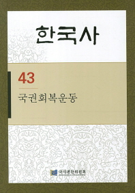 한국사. 43: 국권회복운동