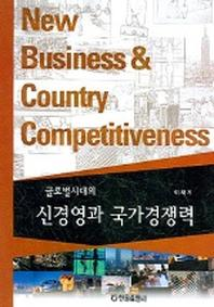 글로벌시대의 신경영과 국가경쟁력