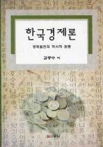 한국경제론: 경제발전의 역사적 검증