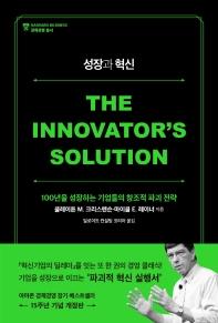 성장과 혁신(15주년 기념 개정판)