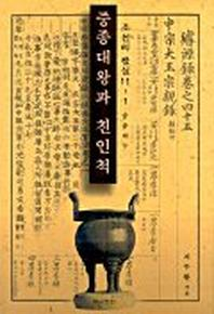 중종대왕과 친인척 (조선의 왕실 11-1)