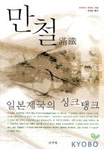 만철:일본제국의 싱크탱크